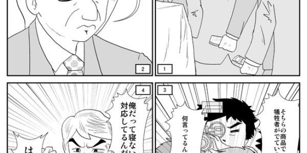 crisis_comic1