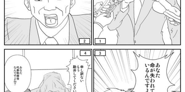 crisis_comic2